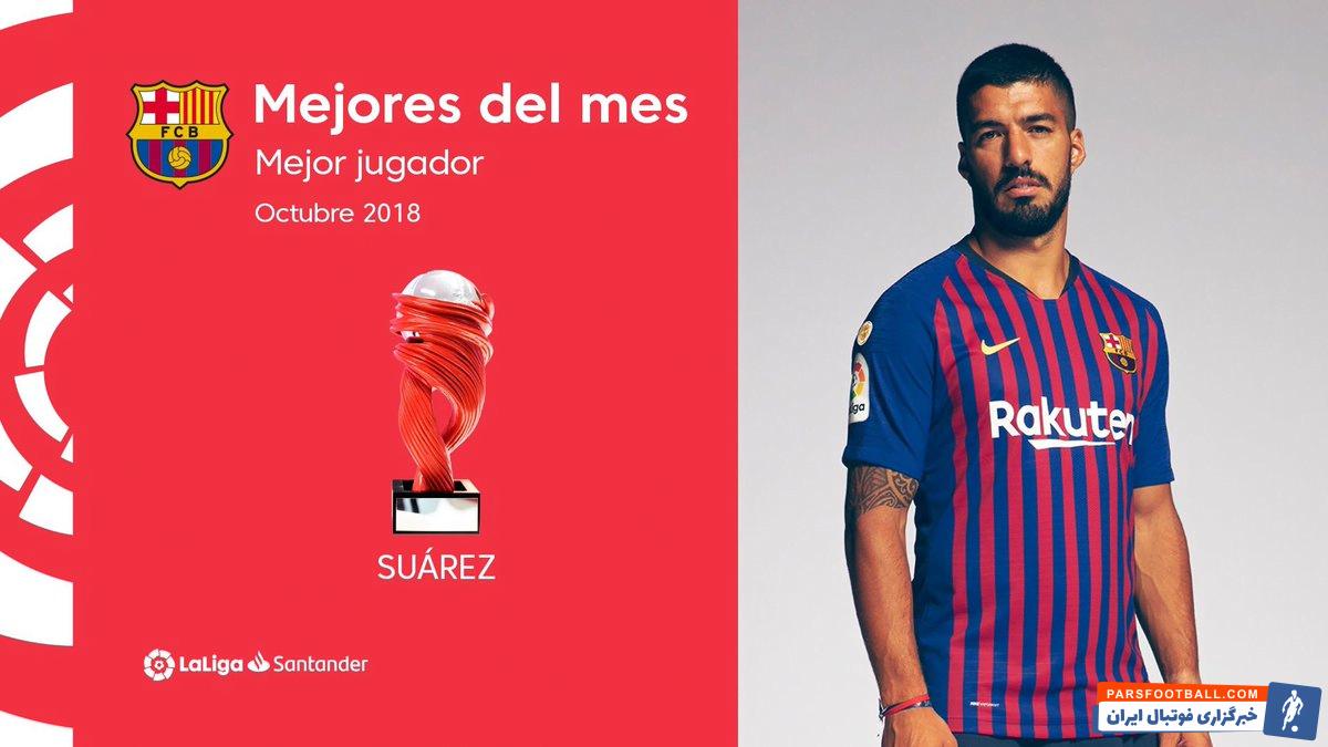 سوارز مهاجم تیم فوتبال بارسلونا برترین بازیکن ماه اکتبر رقابت های لالیگا شد