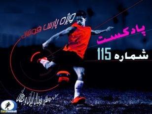 فیلم ؛ بررسی حواشی فوتبال ایران و جهان در پادکست شماره 115 پارس فوتبال