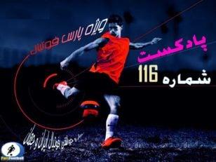 فیلم ؛ بررسی حواشی فوتبال ایران و جهان در پادکست شماره 116 پارس فوتبال