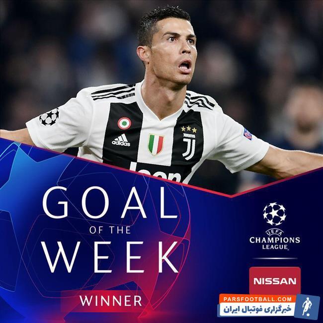 بهترین گل هفته لیگ قهرمانان اروپا