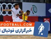 روسیه ؛ پیروزی روسیه برابر برزیل و راهیابی به فینال فوتبال ساحلی جام بین قاره ای