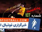بررسی حواشی فوتبال ایران و جهان در رادیو پارس فوتبال 107