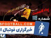 بررسی حواشی فوتبال ایران و جهان در رادیو پارس فوتبال 118