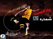 بررسی حواشی فوتبال ایران و جهان در پادکست شماره ۱۲۶ پارس فوتبال