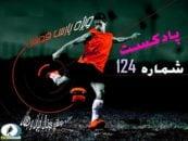فیلم ؛ بررسی حواشی فوتبال ایران و جهان در پادکست شماره 124 پارس فوتبال