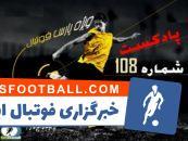 بررسی حواشی فوتبال ایران و جهان در رادیو پارس فوتبال 108