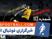 بررسی حواشی فوتبال ایران و جهان در رادیو پارس فوتبال 113