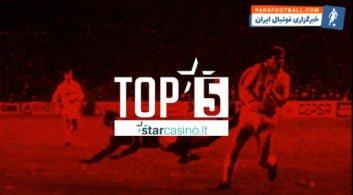 میلان ؛ برترین گل های باشگاه میلان در برابر رقبای اسپانیایی در باز یهای اروپایی