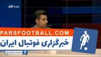 نود ؛ صحبت با محمد انصاری بازیکن پرسپولیس در مورد میزان مصدومیتش در برنامه نود