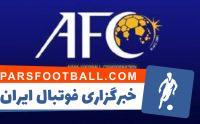 فدراسیون فوتبال آسیا - تیم ملی - AFC - کنفدراسیون فوتبال آسیا