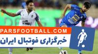رضا آذری - امیدهای استقلال