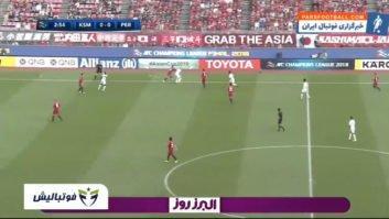 پرسپولیس ؛ خلاصه بازی کاشیما آنتلرز 2 - پرسپولیس 0 فینال لیگ قهرمانان آسیا