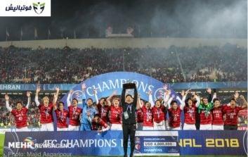 فیلم ؛ فوتوکلیپ 40 ثانیه ای AFC از فینال لیگ قهرمانان آسیا