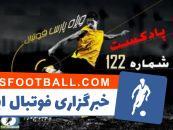 برررسی حواشی فوتبال ایران و جهان در رادیو پارس فوتبال 122