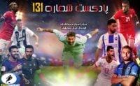 بررسی حواشی فوتبال ایران و جهان در پادکست شماره 131پارس فوتبال
