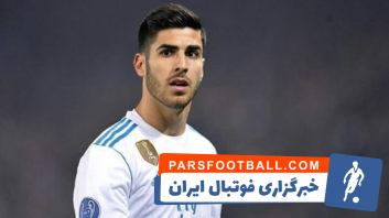 اینتر در تلاش برای جذب مارکو آسنسیو از تیم فوتبال رئال مادرید می باشد