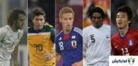 برترین بازیکنان تاریخ فوتبال آسیا از ایران!
