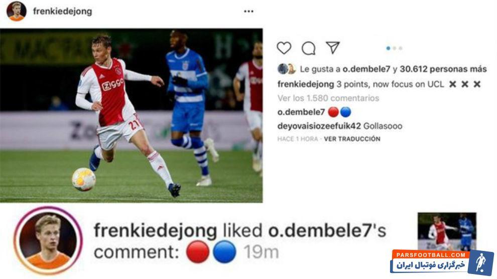 دی یونگ ستاره و پدیده این روزهای فوتبال هلند است این روزها بین بارسا، پی اس جی و سیتی بر سر جذب فرانکی دی یونگ دعواست.