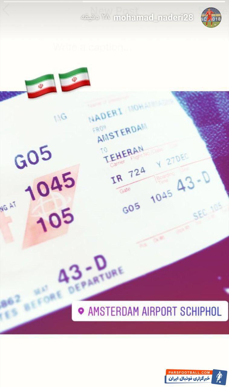 محمد نادری یکی از بازیکنان خبرساز فوتبال ایران طی روزهای گذشته بوده است. محمد نادری از آمستردام هلند به تهران سفر کرد.