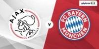 کلیپی از خلاصه بازی تیم های آژاکس و بایرن مونیخ در بازی های لیگ قهرمانان اروپا 21 آذر 97