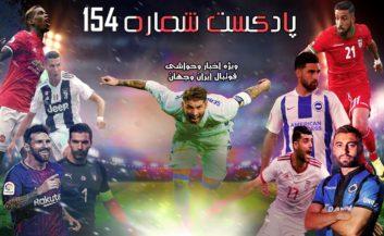 بررسی حواشی فوتبال ایران و جهان در رادیو پارس فوتبال 154
