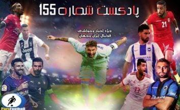 بررسی حواشی فوتبال ایران و جهان در رادیو پارس فوتبال 155