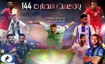 بررسی حواشی فوتبال ایران و جهان در رادیو پارس فوتبال شماره 144