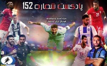 بررسی حواشی فوتبال ایران و جهان در پادکست شماره 152 پارس فوتبال