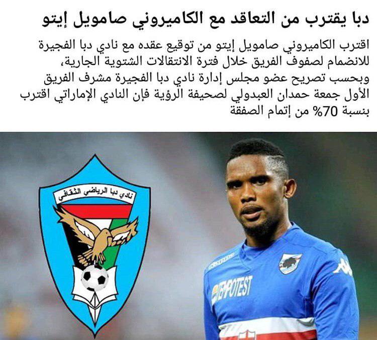 ساموئل اتوئو مهاجم باتجربه کامرونی در یک قدمی لیگ برتر امارات قرار دارد ساموئل اتوئو پیش از این تیم قونیا اسپور ترکیه توپ می زد.