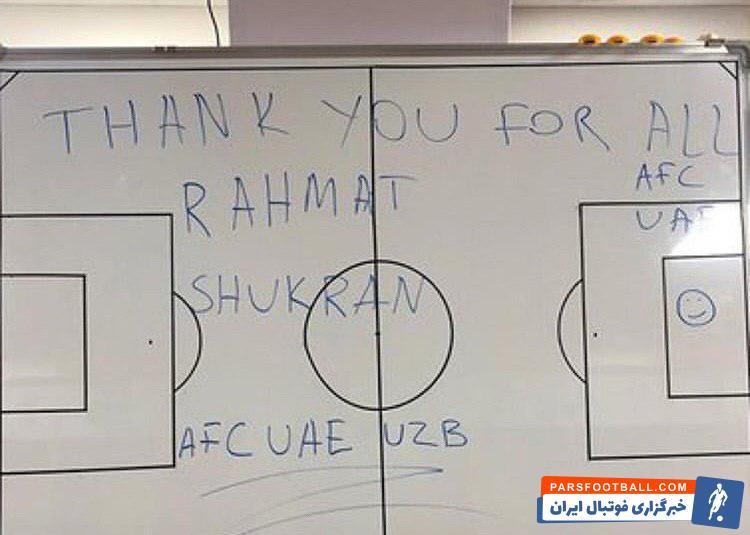 تیم ملی ازبکستان  در شهر شارجه امارات به مصاف عمان رفتند اعضای تیم ملی ازبکستان بعد از برد مقابل عمان از میزبانی شهر شارجه امارات تشکر کردند.