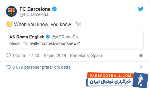 حساب رسمی توئیتر باشگاه رم، آرزو می کند لیونل مسی در ماه ژانویه راهی این تیم شود  اکانت رم خواهان انتقال لیونل مسی به ایتالیا در پاسخ به رفتار زشت بارسا شد!