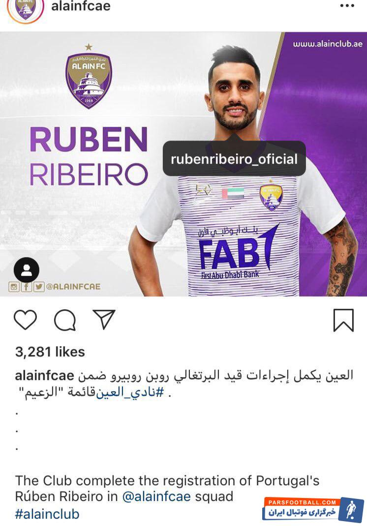 پس از اخباری که مبنی بر توافقات نهایی روبن ریبیرو و العین به گوش می رسید در نهایت امروز خبر از پیوستن روبن ریبیرو به تیم العین امارات منتشر شد.