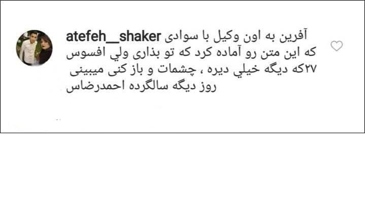 احمدرضا شاکر