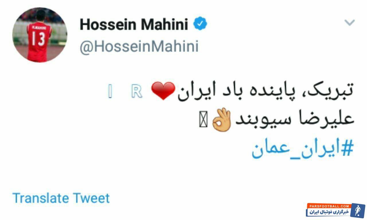 حسین ماهینی در فضای مجازی با پستهای توئیتری خود توانسته طرفداران و دنبال کنندگان زیادی برای خود دست و پا کند حسین ماهینی لقب جدیدی به بیرانوند داد.