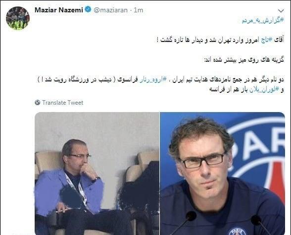 مازیار ناظمی در صفحه توییت نوشته که تاج وارد تهران شده و گزینه های روی میز بیشتر شده اند. به نوشته مازیار ناظمی دو نام دیگر هم در جمع نامزدها اضافه شدند.
