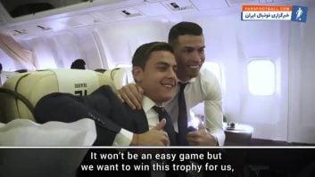یوونتوس ؛ لحظه ورود کاروان باشگاه فوتبال یوونتوس ایتالیا به جده عربستان
