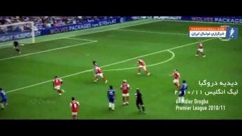 چلسی ؛ برترین گل های باشگاه فوتبال چلسی انگلیس به آرسنال در لیگ برتر