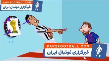 مسی ؛ انیمیشن طنز از رقابت جالب پرتاب دارت بین لیونل مسی و کریستیانو رونالدو