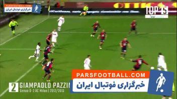 میلان ؛ برترین گل های باشگاه فوتبال آث میلان به جنوا در رقابت های سری آ