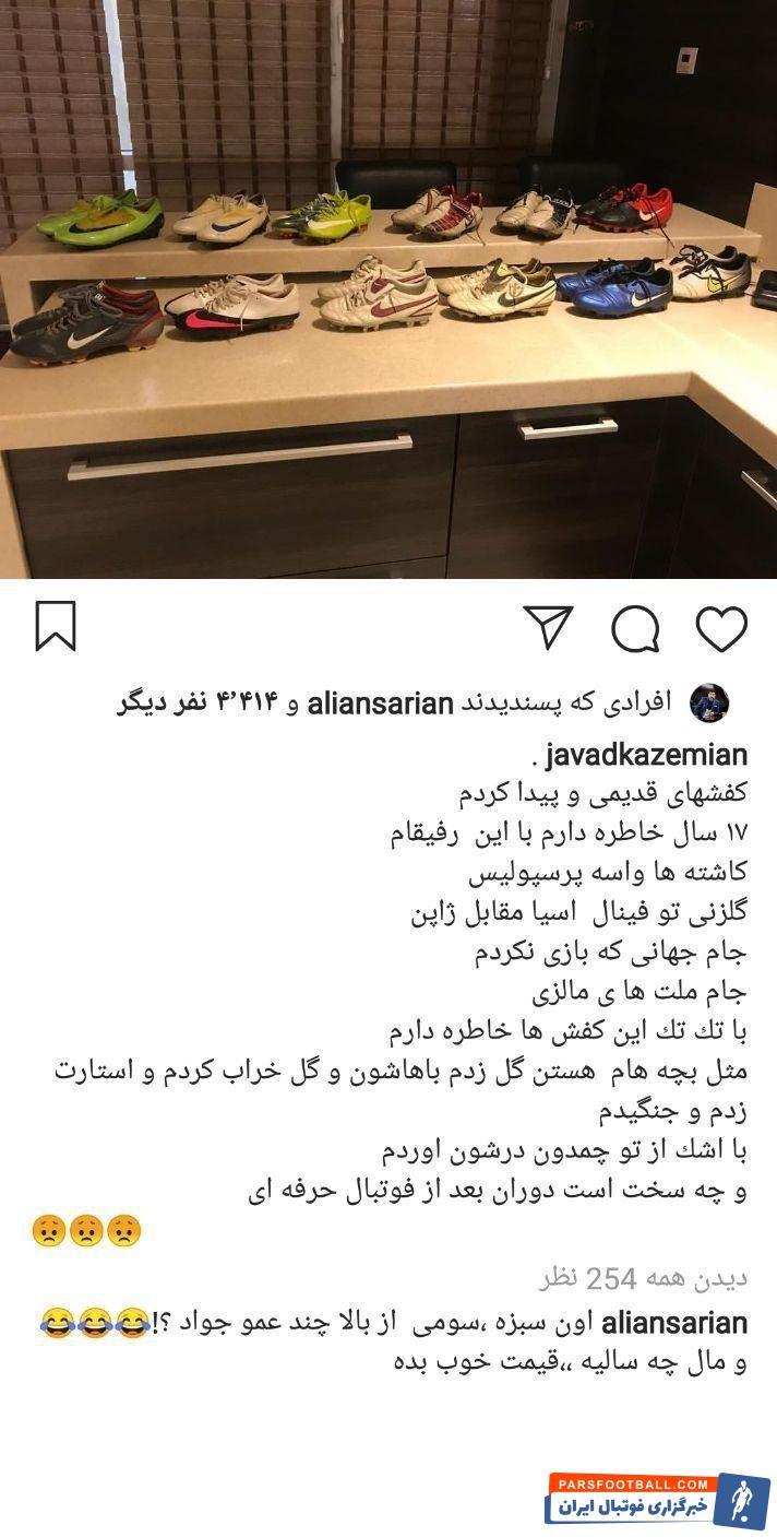 کاظمیان از کفش های خود در دوران فوتبال رونمایی کرد کاظمیان در آخرین پست اینستاگرامی خود، با انتشار عکس از کفشهای استوک خود که زمان فوتبال به پا میکرد.