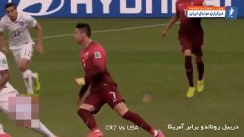 رونالدو ؛ برترین تکنیک های کریستیانو رونالدو اسطوره فوتبال جهان در تیم ملی پرتغال