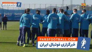 بارسلونا ؛ تمرینات باشگاه فوتبال بارسلونا قبل از دیدار برابر تیم سویا