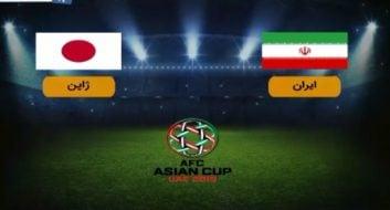 آنالیز ایران - ژاپن در نیمه نهایی جام ملت های آسیا 2019 امارات