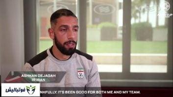 مصاحبه دوربین AFC با اشکان دژاگه پیش از دیدار ایران و عمان در جام ملتها