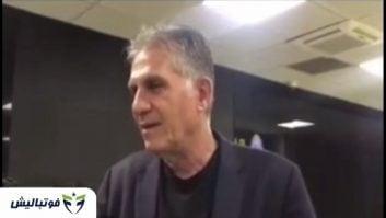 آخرین مصاحبه کارلوس کی روش پیش از ترک ایران