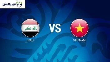 خلاصه بازی عراق و ویتنام در جام ملتهای آسیا