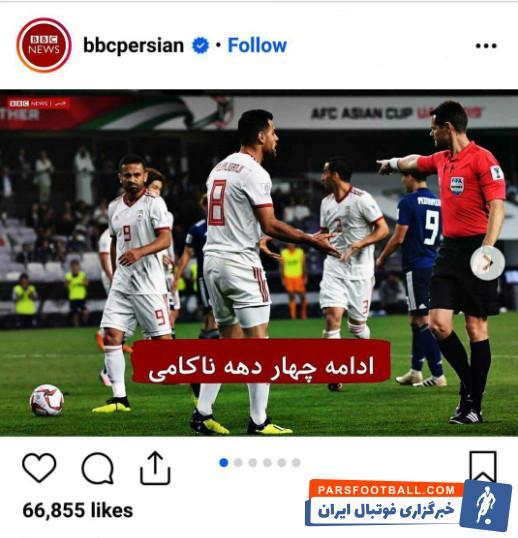 تیتر مغرضانه بیبیسی فارسی بعد از شکست تیم ملی برابر ژاپن