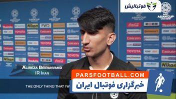 مصاحبه AFC با علیرضا بیرانوند پس از درخشش برابر عمان در جام ملتها