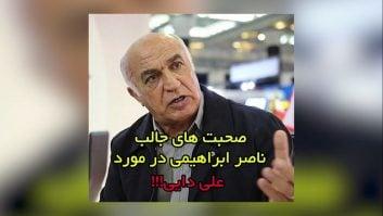صحبت های جالب ناصر ابراهیمی درباره علی دایی