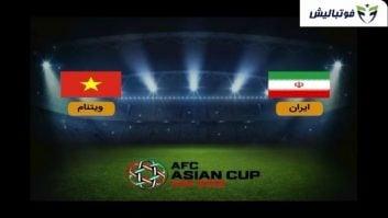 پیش بازی ایران -ویتنام جام ملت های آسیا 2019